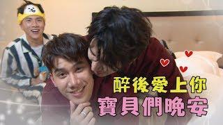 "[ENG SUB]【我們上床吧5】EP03 ""醉後愛上你""KK夫夫床上甜蜜開戰 史上最閃男男CP"
