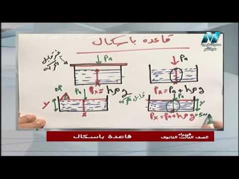 فيزياء الصف الثاني الثانوي 2020 ترم 2 الحلقة 7 - قاعدة باسكال