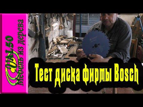 Испытываю диск Expert for Wood фирмы Bosсh на дубе