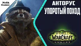 Анторус весёлый Рейд WOW Legion