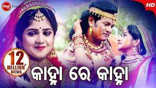 Holi Special Music Video | Kanha Re Kanha Lagana Tu Ranga Lagana | Aakash & Pari |  Namita Agrawal