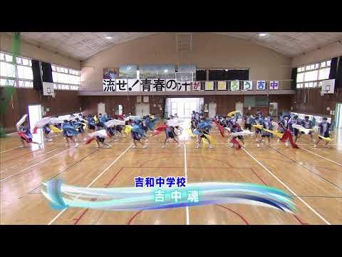 Yoshiwa Junior High School