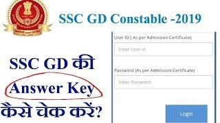 SSC GD 2019 Answer key Kaise Check kre ? How to Check SSC GD Answer Key? SSC GD की आंसर की कैसे चेक