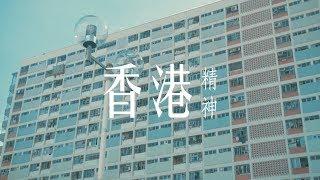 尋找 · 香港精神
