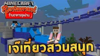 Minecraft ร้านอาหารสุดป่วน -  เจ๊เที่ยวสวนสนุก