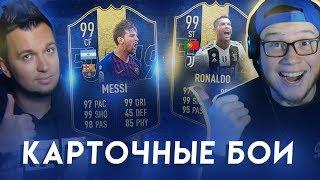 КАРТОЧНЫЕ БОИ vs. СаняФИФА | FIFA 19