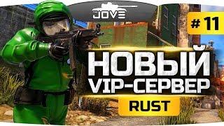 НОВЫЙ VIP-СЕРВЕР И КОМАНДА ДЕВЧОНОК! ● RUST #11