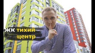 Видео обзор ЖК Тихий Центр