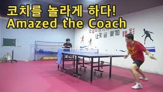 코치를 놀라게 하다 Amazed the Coach