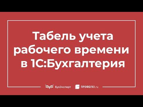 Табель учета рабочего времени в 1С Бухгалтерия 8.3