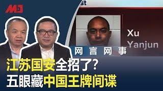 网言网事 | 何频 陈小平:江苏国安全招了?五眼联盟隐藏中国王牌间谍
