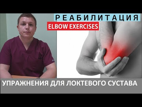 Упражнения | Локтевой сустав | Реабилитация | Elbow-Exercise Guide