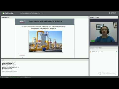 Вебинар 'Антикоррозионная защита металлоконструкций'