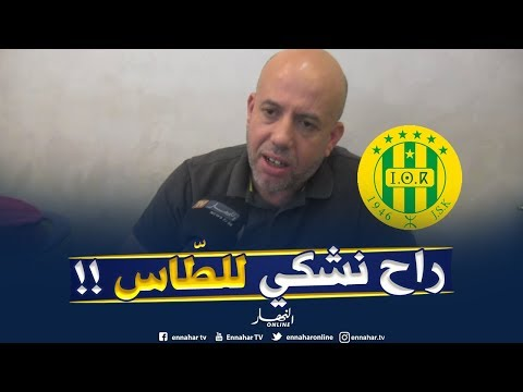 العرب اليوم - شاهد: ملال يهدّد باللجوء للمحكمة الرياضية