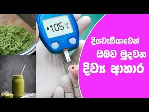 Regulation der Insulinproduktion