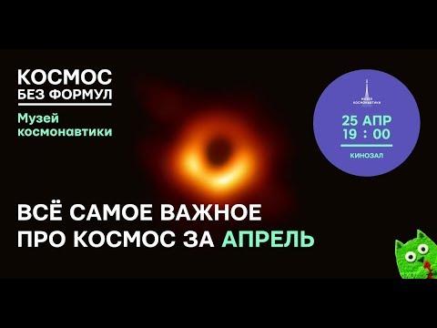 «Космос без формул: апрель». Самые интересные космические новости за один вечер! видео