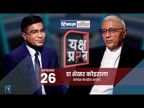 नेकपा विवाद भएपनि आउँदो चुनावमा कांग्रेस जित्छ भन्ने कुनै ग्यारेन्टी छैन- शेखर कोइराला-YakshaPrashna