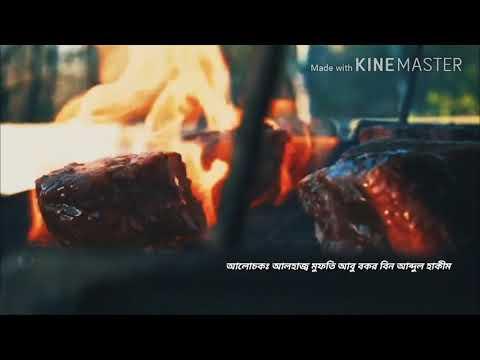 বাইতুল্লাহ নির্মাণের ৩য় পর্ব এবং হযরত সারা কিভাবে মুক্তি পেলেন। # মুফতি আবু বকর বিন আব্দুল হাকীম