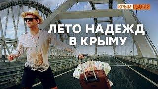 «Год сидим, ждем лета, чтобы зарплату получить» | Крым.Реалии ТВ