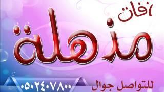 تحميل اغاني زفه عبد الله الدوسري الف بسم الله 0532145015زفة مذهلة MP3