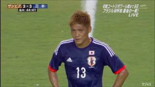 サッカー日本代表vsザンビア全4ゴール