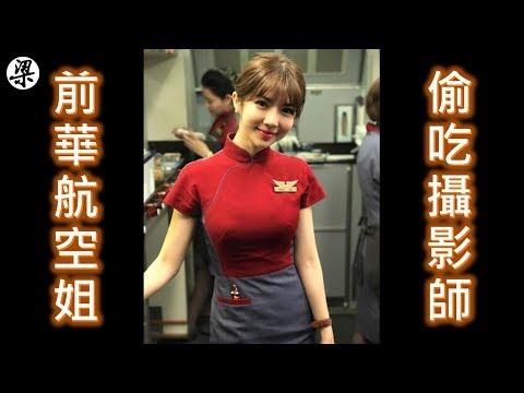 前華航空姐「網紅Qbee張比比」,被老公曝光偷吃攝影師90分鐘性愛影片 (懶人包)