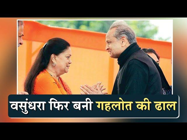 मुश्किल में पड़े Ashok Gehlot की फिर ढाल बनीं Vasundhara raje!
