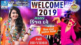 Kinjal dave 2019 - કિંજલ દવે નો ધમાકેદાર video - Diu Festival