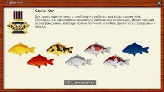 Что и как ловить в рр 3. 99-женевское озеро