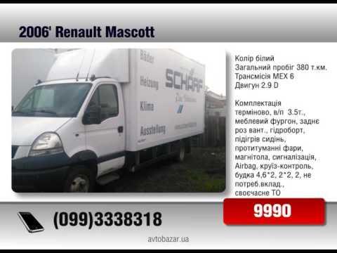 Продажа Renault Mascott
