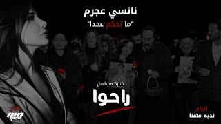 Nancy Ajram - Ma Te7kom 3a 7ada (Official Music Video) / نانسي عجرم - ما تحكم عحدا - تتر مسلسل راحوا تحميل MP3