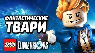 ФАНТАСТИЧЕСКИЕ ТВАРИ - LEGO Dimensions Прохождение #1