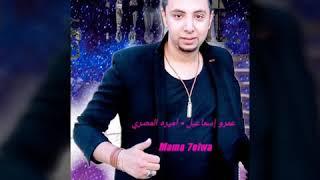 عمرو اسماعيل - ماما حلوه / Amr Ismail - mama helwa تحميل MP3