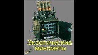 Стержневые минометы. Экзотическая артиллерия. Бомбомет. Миномет NR   Вьетнамский миномет. Артиллерия