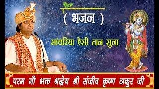 Bhajan: Sawariya Aisi Taan Suna | Shri Sanjeev Krishna Thakur Ji