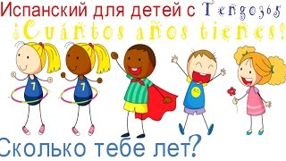 Испанский  для детей.Учимся представлять своих друзей.Учимся говорить сколько нам лет.
