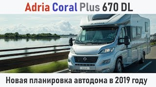 Автодом с новой планировкой Adria Coral DL 2019. Обзор.