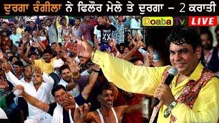 Durga Rangila Live - Mela Maiya Bhagwan JI Phillaur 2018