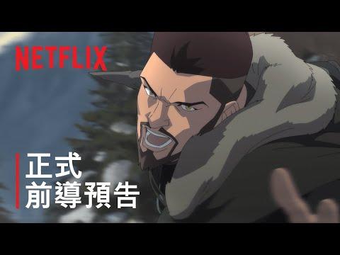 《獵魔士》衍生動畫電影《獵魔士 狼之惡夢》中文正式先導預告公開