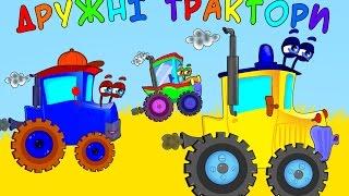 Мультик про трактор - ДРУЖНІ ТРАКТОРИ 🚜 Весела дитяча пісня українською мовою - З любов