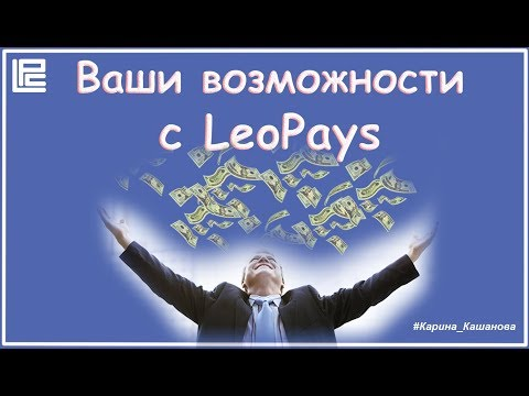 LeoPays - ВАШИ ВОЗМОЖНОСТИ С КОМПАНИЕЙ