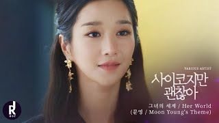 Her World (Moon Young / 문영's Theme) | It's Okay to Not Be Okay (사이코지만 괜찮아) OST Various Artist MV