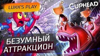 Безумный Аттракцион - Cuphead #10 - Прохождение, клоун