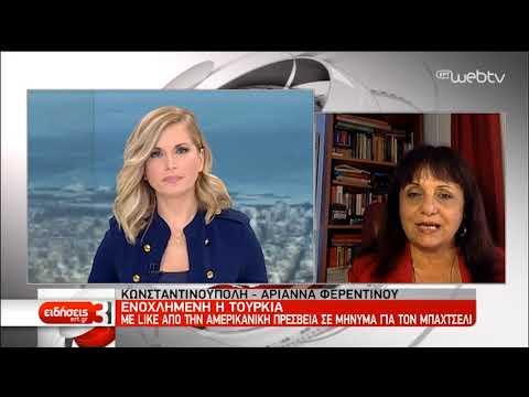 Ενοχλημένη η Τουρκία με like από την Αμερικανική πρεσβεία σε μήνυμα για Μπαχτσελί | 06/10/2019 | ΕΡΤ