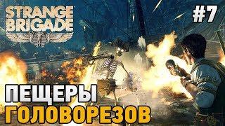 Strange Brigade #7 Пещеры головорезов
