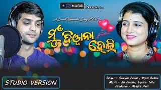 Mun Diwana Heli | Odia New Romantic Song 2019 | Swayam Padhi & Dipti Rekha | Studio Version