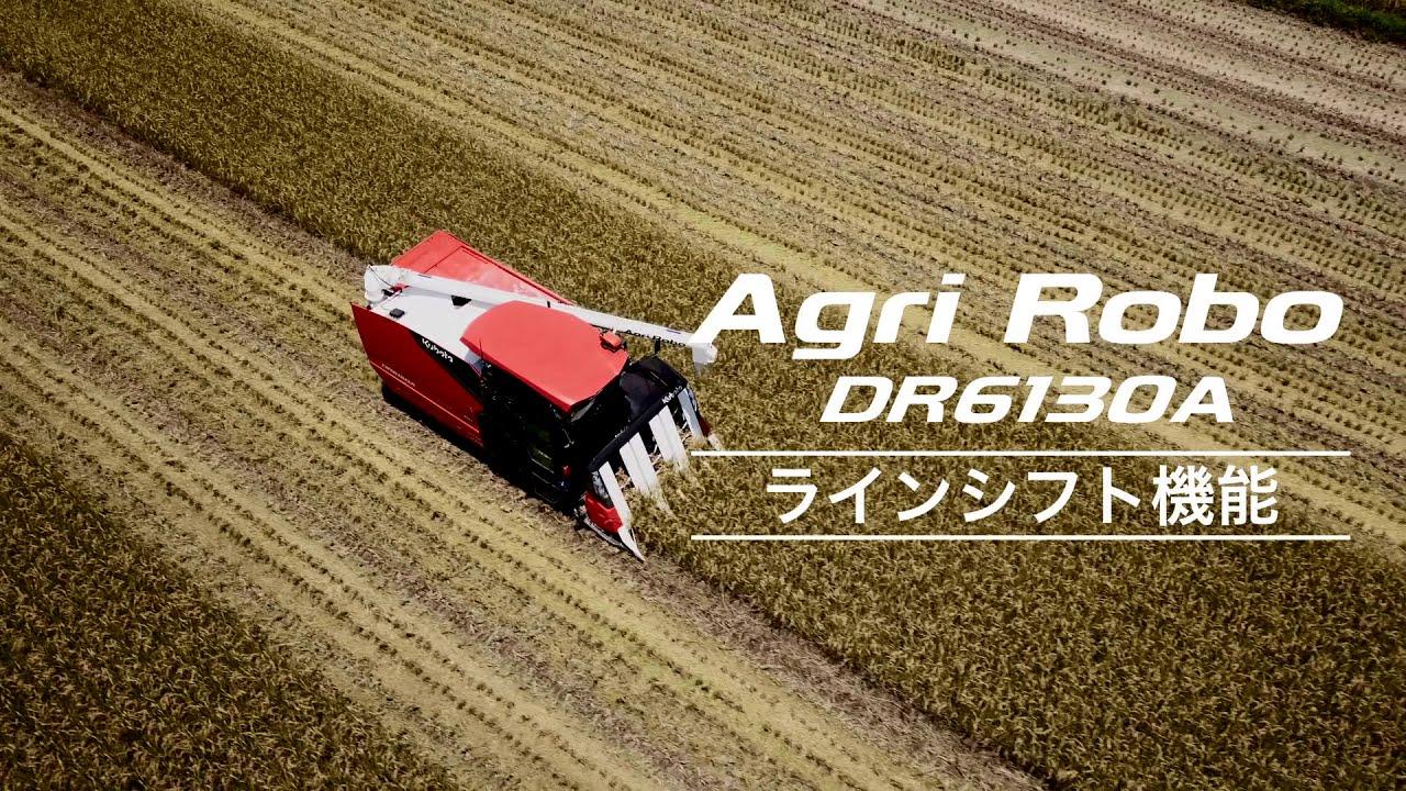 【ラインシフト機能】クボタアグリロボコンバインDR6130A