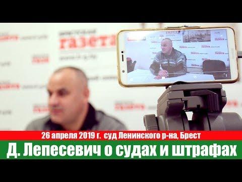 Дземьян Лепесевіч аб судах і штрафах.