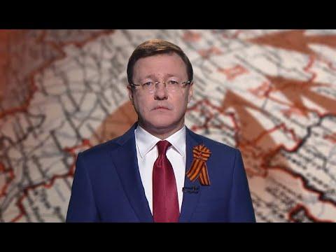 Дмитрий Азаров поздравил жителей региона с 75-летием Великой Победы