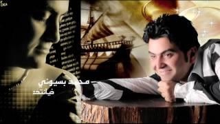 تحميل اغاني محمد بسيونى - خيانتك MP3